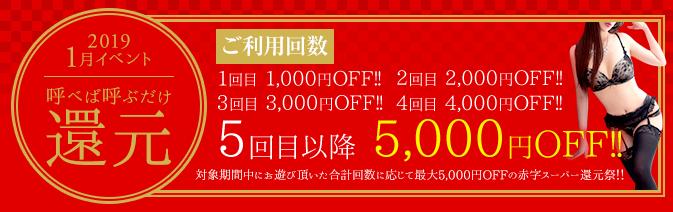 【1月】『呼べば呼ぶだけ還元』イベント開催!!