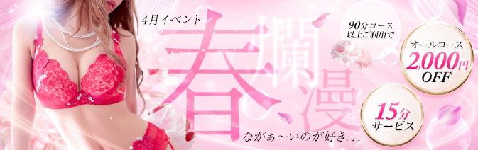【4月】『春爛漫!なが〜いのがお好き!』イベント開催!!