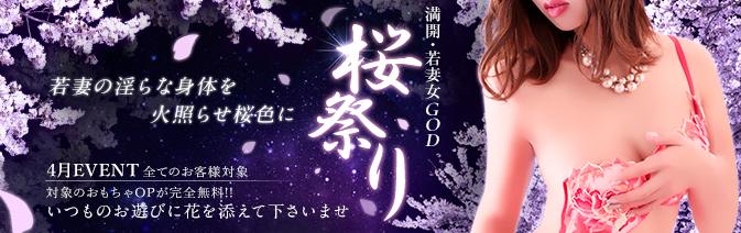 【4月】『OP無料の大放出!満開女GOD桜祭り!』