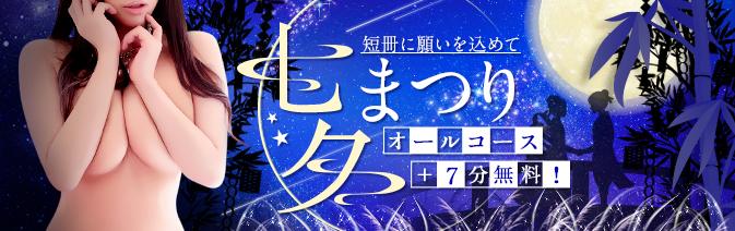 【7月】『願いを叶えて七夕祭り!』イベント開催!!