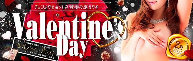 【2月】『欲するのはチョコより若妻のホット(温もり)を』イベント開催!!