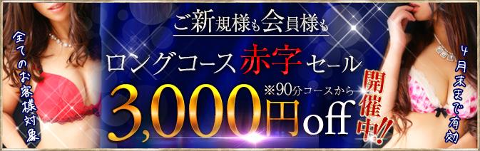 ロングコース赤字セール3,000円OFF‼︎開催中