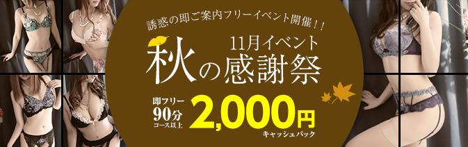 【11月】誘惑の即ご案内フリーイベント開催!!