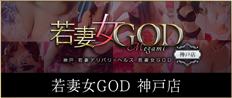 若妻女GOD 神戸店