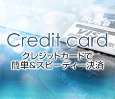 簡単クレジット決済!!