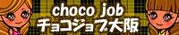 大阪 風俗求人や高収入バイトならチョコジョブで