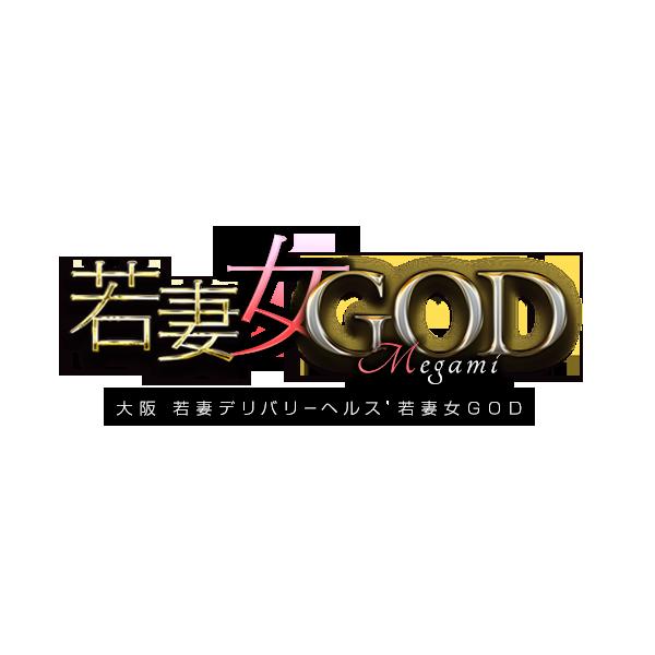 大阪デリヘル 若妻 女GODメガミ|求人情報