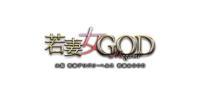 大阪デリヘル『若妻 女GODメガミ』